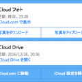 Windows版iCould画像