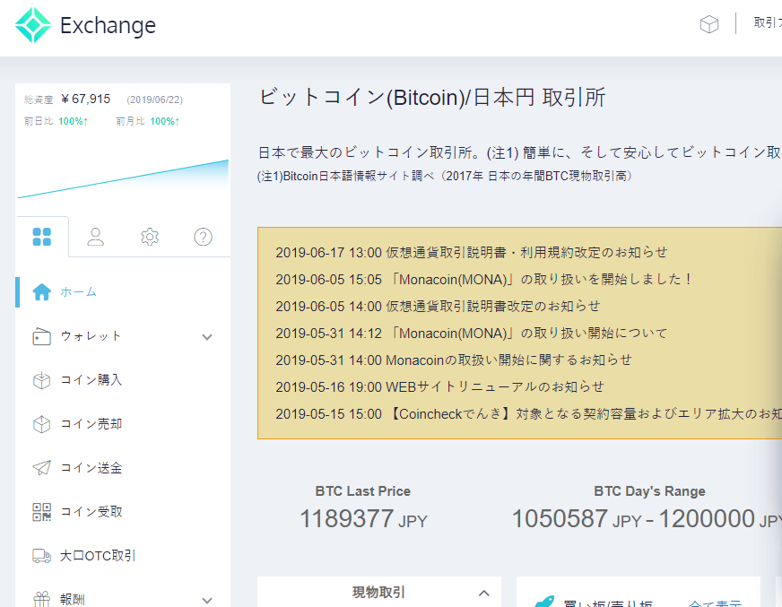 2019/07/02CoinCheck画面