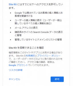2019/11/22『Site Kit by Google』インストール手順5